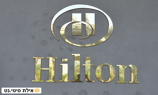 Hilton Queen of Sheba
